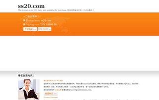 SS20 Webseiten Screenshot